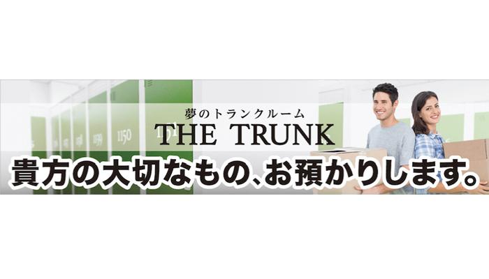 THE TRUNK|ザ・トランク